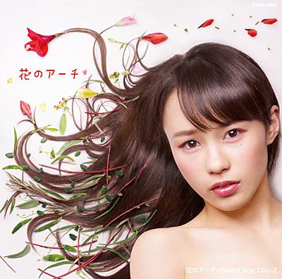 花のアーチ/Brand Boy【Type-A】