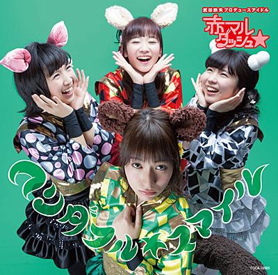 ワンダフル☆スマイル【緑盤】