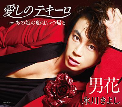 愛しのテキーロ/男花(シングルバージョン)【Aタイプ】