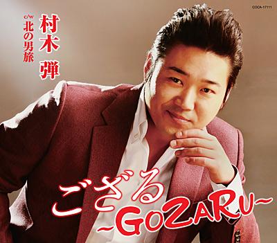 ござる〜GOZARU〜