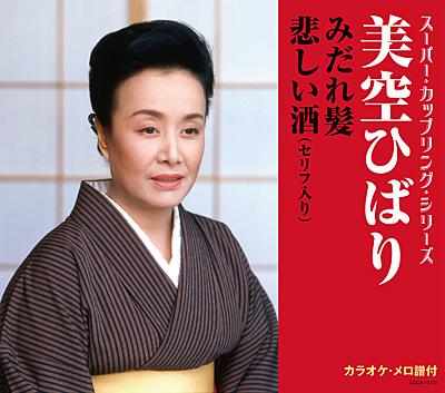 スーパー・カップリング・シリーズ みだれ髪/悲しい酒(セリフ入り)