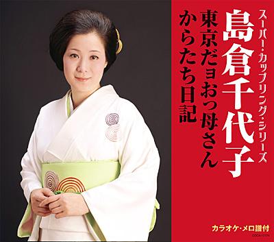 スーパー・カップリング・シリーズ 東京だョおっ母さん/からたち日記