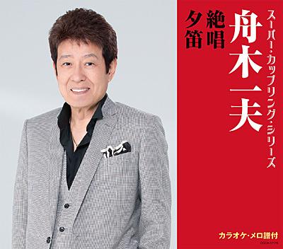 スーパー・カップリング・シリーズ 絶唱/夕笛