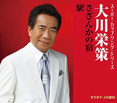 スーパー・カップリング・シリーズ さざんかの宿/駅