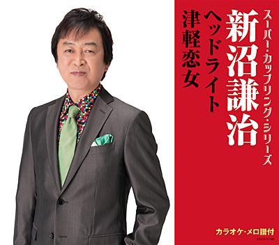 スーパー・カップリング・シリーズ ヘッドライト/津軽恋女
