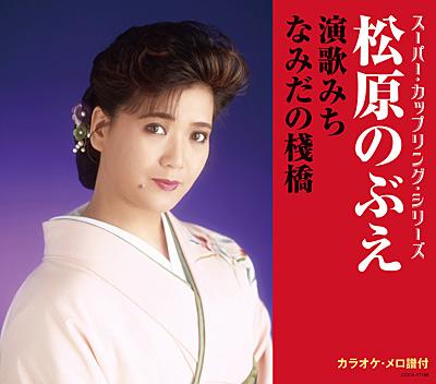 スーパー・カップリング・シリーズ 演歌みち/なみだの桟橋