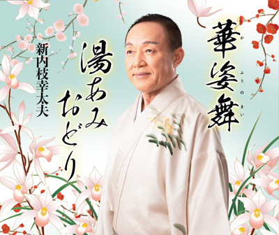華姿舞(かふうのまい)/湯あみおどり/新内枝幸太夫