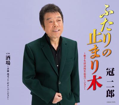 ふたりの止まり木 〜歌手生活50周年記念バージョン〜