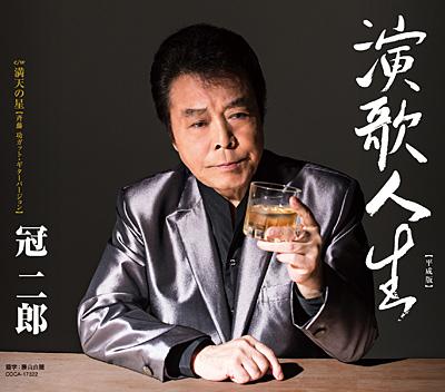演歌人生(平成版)/冠二郎
