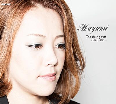 The rising sun〜太陽と一緒に〜/Mayumi