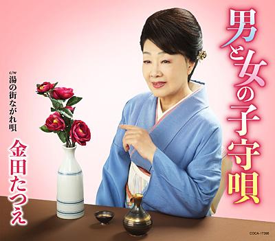 男と女の子守唄/金田たつえ