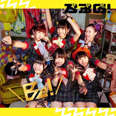 Be!【Type-B】