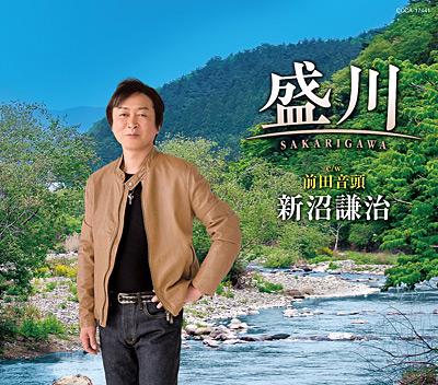 盛川(さかりがわ)/新沼謙治