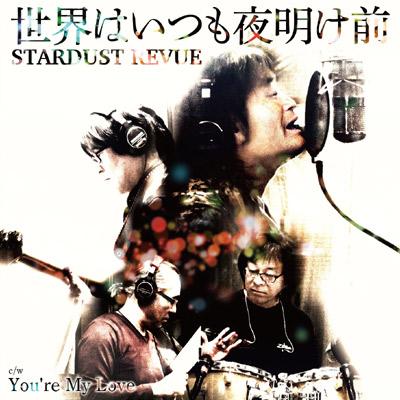 世界はいつも夜明け前/You're My Love【通常盤】 /STARDUST REVUE(スターダスト☆レビュー)