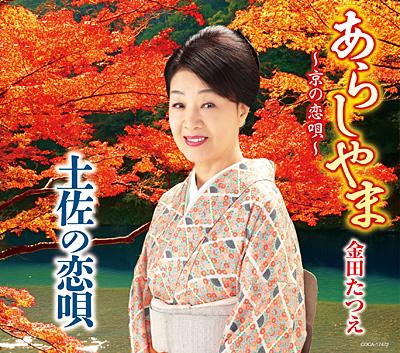 あらしやま〜京の恋唄〜
