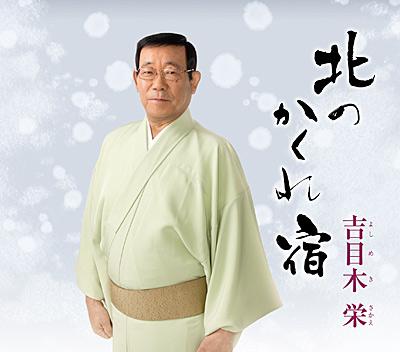 北のかくれ宿/吉目木栄
