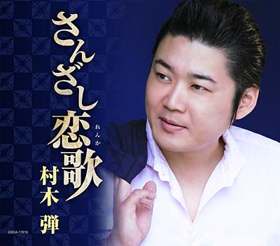 さんざし恋歌(れんか)
