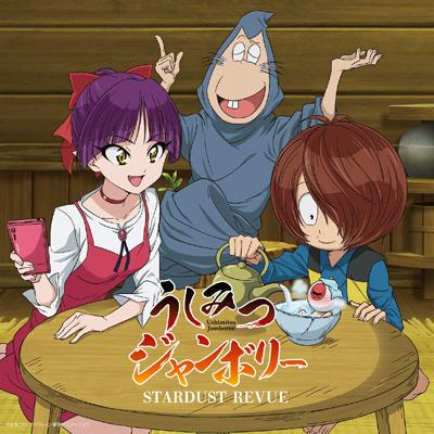 うしみつジャンボリー【通常盤】/STARDUST REVUE(スターダスト☆レビュー)