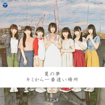 夏の夢/キミから一番遠い場所【Type-A】/ナナランド
