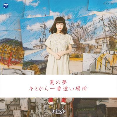 夏の夢/キミから一番遠い場所【Type-G】/ナナランド