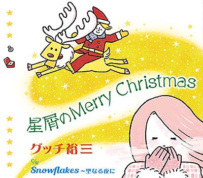 星屑のMerry Christmas