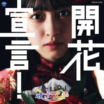 開花宣言!【Type-F(竹内月音盤)】
