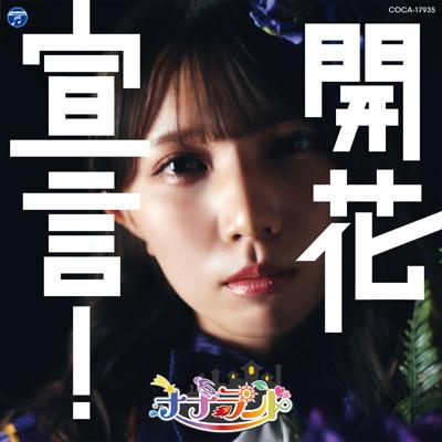 開花宣言!【Type-H(三好麗奈盤)】