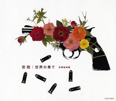 空砲/世界の果て
