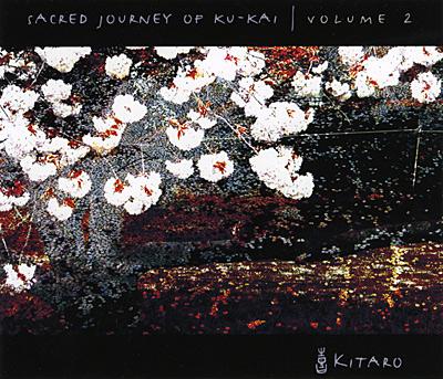 空海の旅2/Sacred Journey of Ku-Kai Volume 2