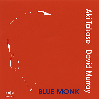 ブルー・モンク/BLUE MONK