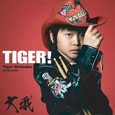 TIGER!【通常盤】