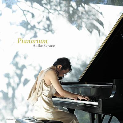 ピアノリウム