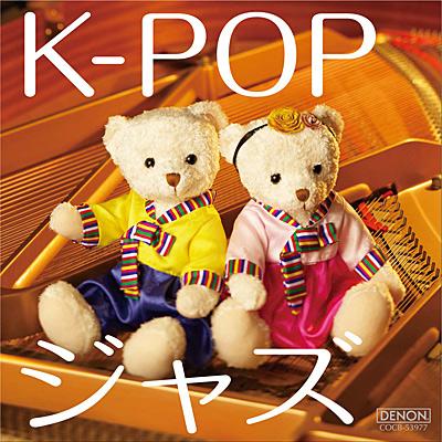 K-POP ジャズ