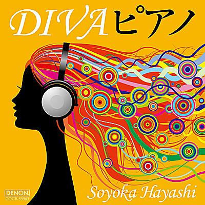 DIVAピアノ 〜ピアノが奏でる、歌姫たちのメロディー
