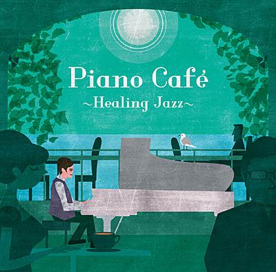 ピアノ・カフェ 〜ヒーリング・ジャズ〜