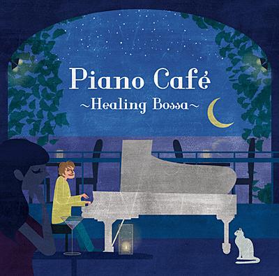 ピアノ・カフェ 〜ヒーリング・ボッサ〜
