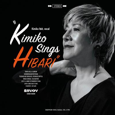 Kimiko sings HIBARI 〜伊藤君子、美空ひばりを歌う〔UHQCD〕