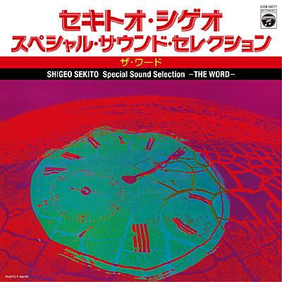セキトオ・シゲオ スペシャル・サウンド・セレクション −ザ・ワード−