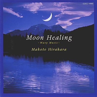 月の癒し Moon Healing 〜Wavy Music〜