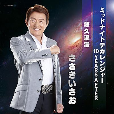 ミッドナイトデカレンジャー 10 YEARS AFTER/悠久浪漫