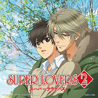 晴レ色メロディー【SUPER LOVERS 2盤】
