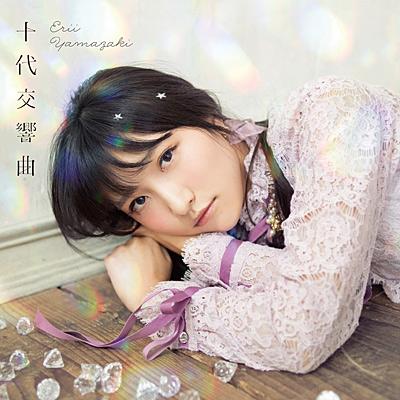 十代交響曲【通常盤】/山崎エリイ