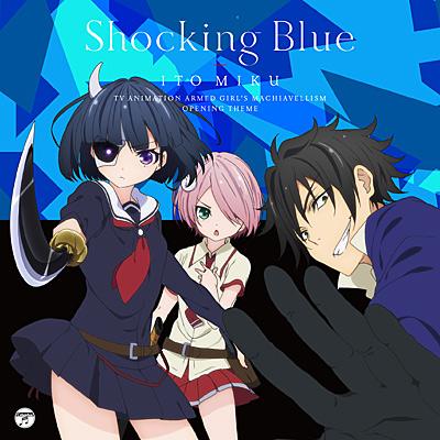Shocking Blue【通常盤】