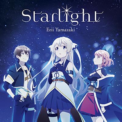 Starlight【通常盤】/山崎エリイ