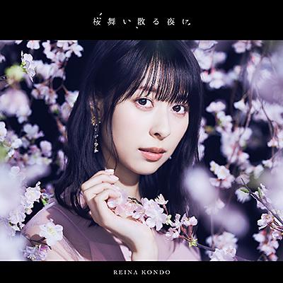 桜舞い散る夜に【通常盤】/近藤玲奈