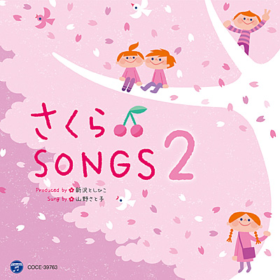 新沢としひこプロデュース 山野さと子がうたう さくら♪SONGS 2 〜きみとぼくのラララ〜