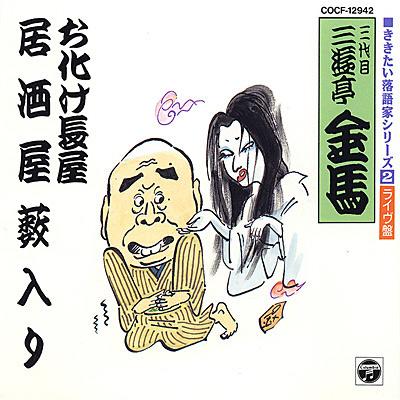ききたい落語家シリーズ(2) お化け長屋/居酒屋/薮入り