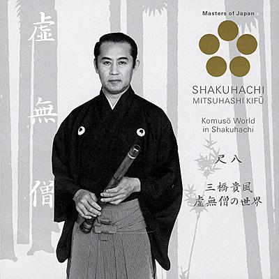 日本音楽の巨匠 〜Masters of Japan〜<br>尺八 三橋貴風−虚無僧の世界 普化成仏