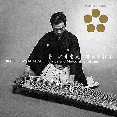 日本音楽の巨匠 〜Masters of Japan〜<br>筝 沢井忠夫−日本の抒情