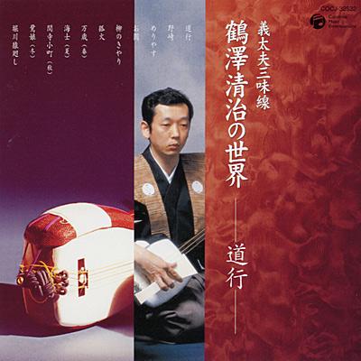 三味線 鶴澤清治の世界